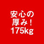 安心の厚み175kg