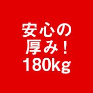 安心の厚み180kg